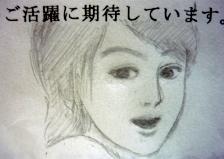 横山裕を応援するブログ